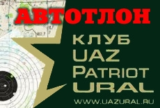 «Автотлон» от UAZ Patriot Club Ural